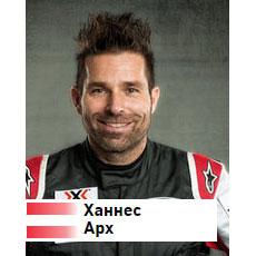 Ханнес Арх