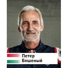 Петер Бешеный