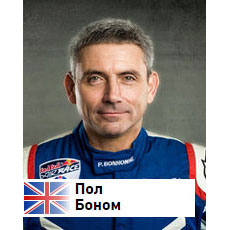 Пол Боном