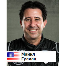 Майкл Гулиан